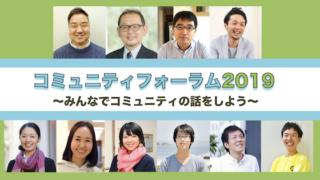 豪華ゲストを一挙ご紹介!コミュニティフォーラム2019〜みんなでコミュニティの話をしよう!〜
