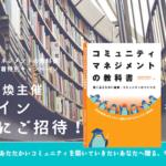 ※終了【新春!購入者キャンペーン(先着50名・1/31まで)!】 「コミュニティマネジメントの教科書」を購入すると、著者による読書会招待券付き!