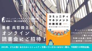 【新春!購入者キャンペーン(先着50名・1/31まで)!】 「コミュニティマネジメントの教科書」を購入すると、著者による読書会招待券付き!