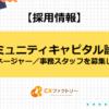 【採用】コミュニティキャピタル診断の運営マネージャー/事務スタッフを募集!