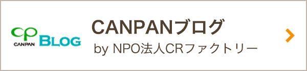 CANPANブログ by NPO法人CRファクトリー